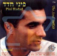 פיני חדד - הנשמה אלבום להורדה