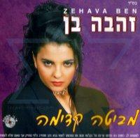 זהבה בן - מביטה קדימה אלבום להורדה