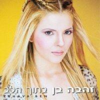 זהבה בן - בתוך הלב אלבום להורדה