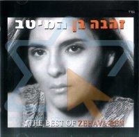 זהבה בן - המיטב אלבום להורדה