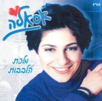 אסאלה - מלכת הלבבות אלבום להורדה