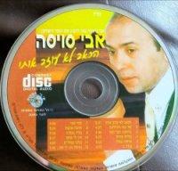 אבי סויסה - בגדה בי אלבום להורדה