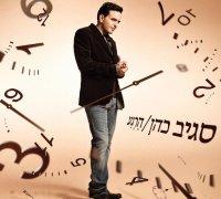סגיב כהן - הרגע אלבום להורדה