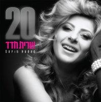 שרית חדד - 20 אלבום להורדה