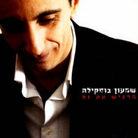 שמעון בוסקילה - מרגיש את זה אלבום להורדה