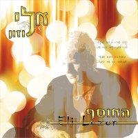 אלי לוזן - האוסף אלבום להורדה