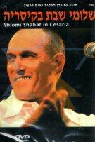 שלומי שבת - ההופעה בקיסריה אלבום להורדה