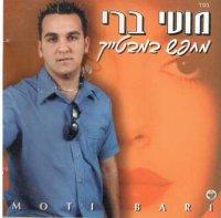 מוטי ברי - מחפש במבטייך אלבום להורדה