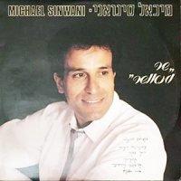 מיכאל סינואני - שר ומאושר אלבום להורדה
