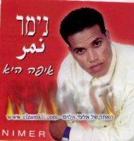 נימר- איפה היא אלבום להורדה